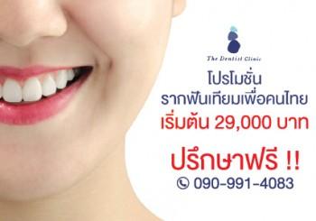 โปรโมชั่น รากเทียมเพื่อคนไทย