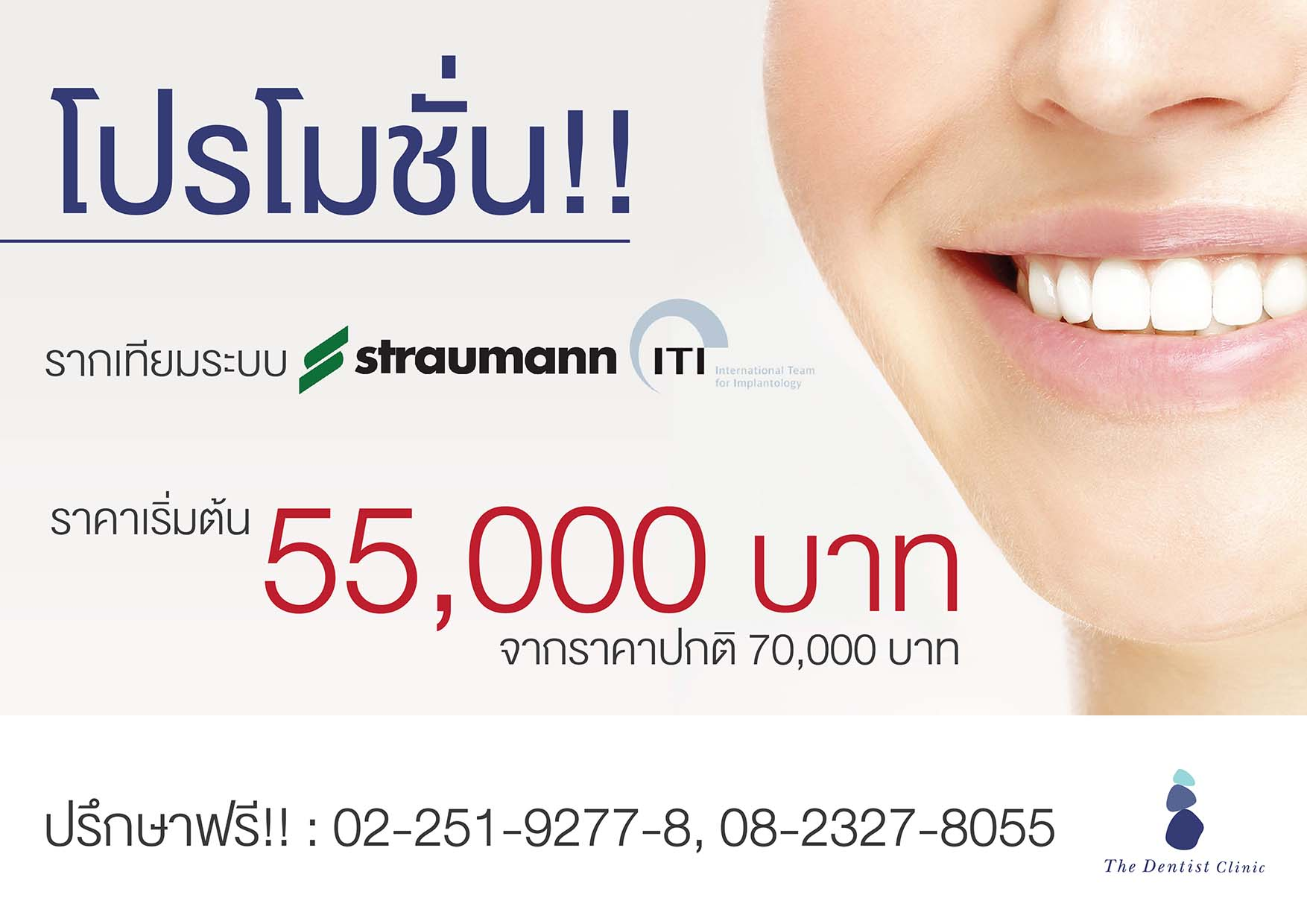 welcome-promotion-straumann
