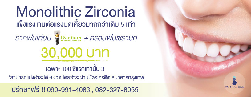 welcome-promotion-Dentium