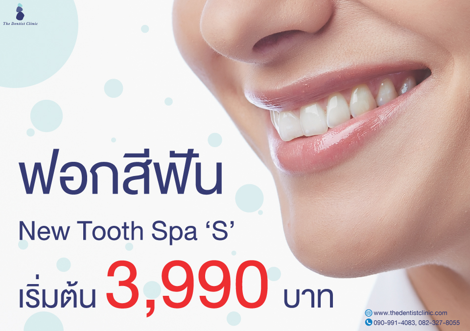 Tooth Spa(s)